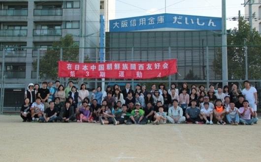 2012年10月第3回目運動会(今里公園).jpgのサムネール画像