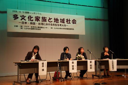 「多文化家族と地域社会 - 日本・ 韓国・台湾における 共生を考える」~東アジアでの国際結婚による 女性の移住者の問題を中心に