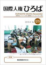 国際人権ひろば No. 129