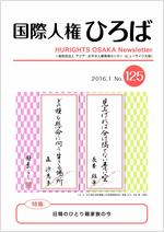 国際人権ひろば No. 125