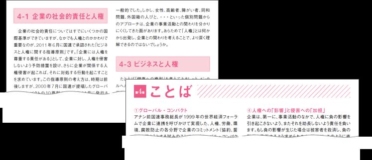 第三版のページサンプル