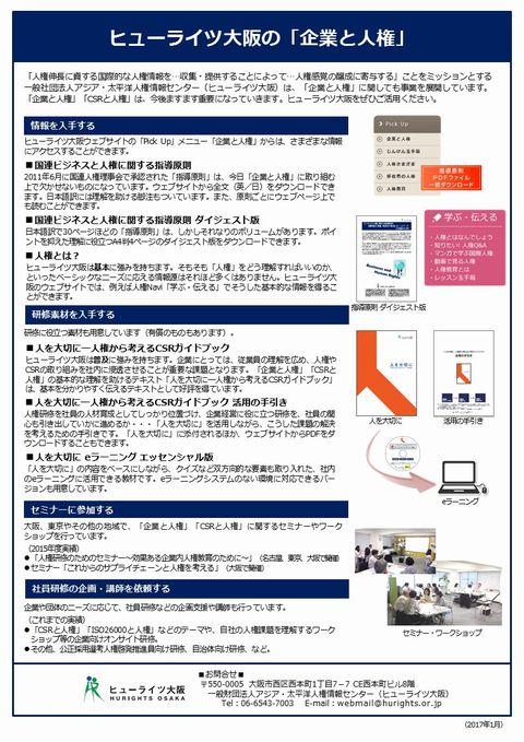 クリックして「企業と人権」事業紹介PDFをダウンロード