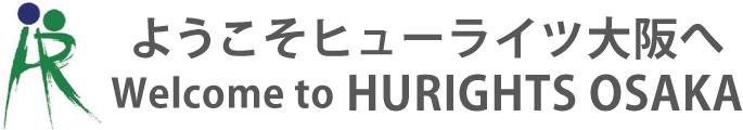 ようこそヒューライツ大阪へ - Welcom to HURIGHTS OSAKA