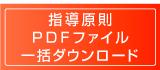 国連フレームワークPDF一括ダウンロード