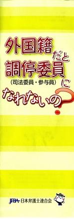 日弁連表紙.jpgのサムネール画像