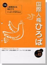 国際人権ひろば No.43