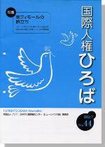 国際人権ひろば No.44