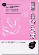 国際人権ひろば No.48