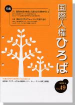 国際人権ひろば No.49