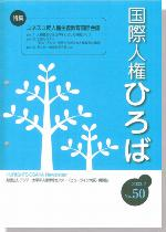国際人権ひろば No.50