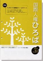 国際人権ひろば No.51