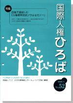 国際人権ひろば No.52