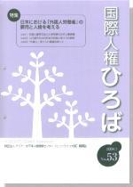 国際人権ひろば No.53