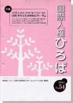 国際人権ひろば No.54