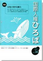国際人権ひろば No.56