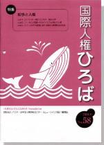 国際人権ひろば No.58