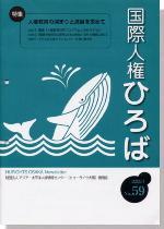 国際人権ひろば No.59