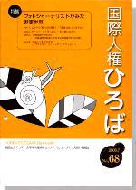 国際人権ひろば No.68