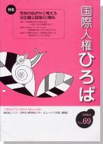国際人権ひろば No.69