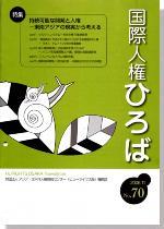 国際人権ひろば No.70