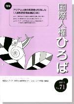 国際人権ひろば No.71