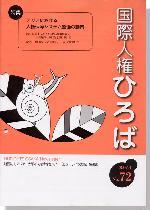 国際人権ひろば No.72