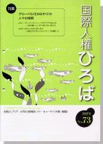 国際人権ひろば No.73