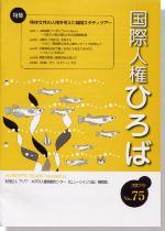 国際人権ひろば No.75