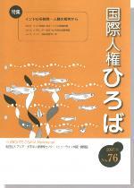 国際人権ひろば No.76