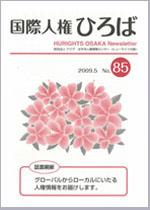 国際人権ひろば No.85
