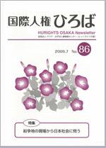 国際人権ひろば No.86