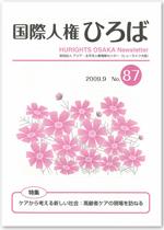 国際人権ひろば No.87
