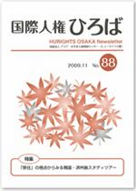 国際人権ひろば No.88
