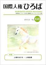 国際人権ひろば No. 108