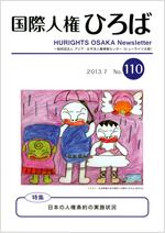 国際人権ひろば No. 110