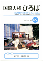 国際人権ひろば No. 127