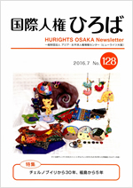 国際人権ひろば No. 128