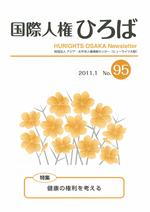 国際人権ひろば No. 95
