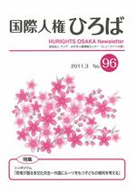 国際人権ひろば No.96