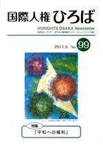 国際人権ひろば No.99