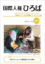 国際人権ひろば No.140