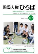 国際人権ひろば No.147