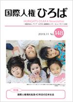 国際人権ひろば No.148