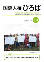 国際人権ひろば No.151