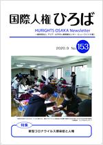 国際人権ひろば No.153