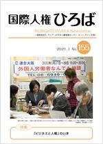 国際人権ひろば No.155