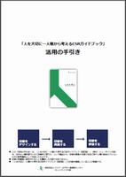 手引きPDFA4判へのダウンロードリンク