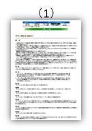 世界人権宣言 日本語