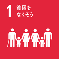 SDGs1のロゴ