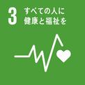 SDGs3のロゴ